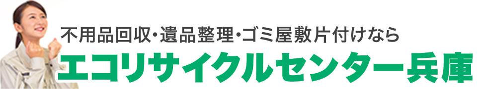 エコリサイクルセンター兵庫
